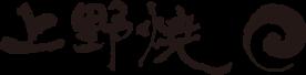 上野焼協同組合